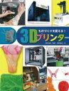 【送料無料】 ものづくりを変える!3Dプリンター 調べる学習...