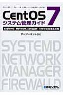 【送料無料】Centos7システム管理ガイド/デージーネット【単行本】