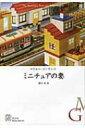【送料無料】 ミニチュアの妻 エクス・リブリス / マヌエル ゴンザレス 【本】