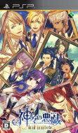 【送料無料】 PSPソフト / 【PSP】神々の悪戯 Infinite 通常版≪Loppi・H…