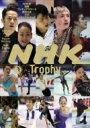 【送料無料】 NHK杯国際フィギュアスケート競技大会 公式メモリアルブック / NHK出版 【ムック】