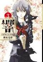 響〜小説家になる方法〜 3 ビッグコミックスペリオール / 柳本光晴 【コミック】