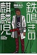 鉄鳴きの麒麟児 歌舞伎町制圧編 3 近代麻雀コミックス / 塚脇永久 【コミック】