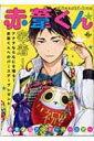 Hq赤葦京治(仮) Philippe Comics / 7100円ポテチ 【本】