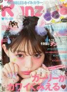 Ranzuki(ランズキ) 2016年 2月号 / Ranzuki編集部 【雑誌】