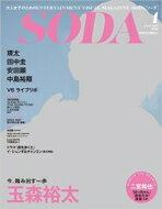 SODA (ソーダ) 2016年 1月号 / SODA編集部 【雑誌】