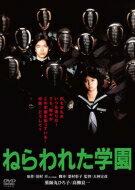 ねらわれた学園 【DVD】