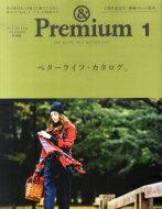 & Premium (アンドプレミアム) 2016年 1月号 / & Premium編集部 【雑誌】