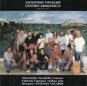 【送料無料】 Vivaldi ヴィヴァルディ / L'estro Armonico Op.3: A.stradella Consort 輸入盤 ...
