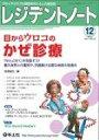 レジデントノート 17-13 / 忽那賢志編 【本】