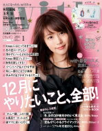 With (ウィズ) 2016年 1月号 / With編集部 【雑誌】