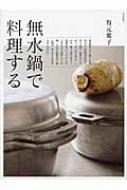 無水鍋で料理する / 有元葉子 【本】