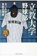 立教大学野球部 セントポール自由の学府 東京六大学野球連盟結成90周年シリーズ / ベースボール・マガジン社 【本】