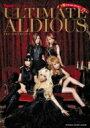 ULTIMATE ALDIOUS(アルティメイト・アルディアス) / Aldious アルディアス 【ムック】