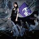 TRUE / 飛竜の騎士: 最弱無敗の神装機竜 Opテーマ 【CD Maxi】