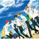 【送料無料】 ドラマ CD / 『映画 ハイ☆スピード!-Free! Starting Days-』 ドラマCD 【CD】