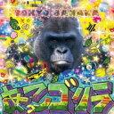 あっこゴリラ / TOKYO BANANA 【CD】