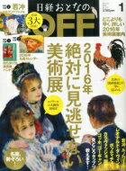 日経おとなのOFF (オフ) 2016年 1月号 / 日経おとなのOFF編集部 【雑誌】