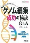 【送料無料】 論文だけではわからない ゲノム編集成功の秘訣q & A 実験医学別冊 / 山本卓 【本】