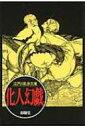 化人幻戯 江戸川乱歩文庫 / 江戸川乱歩 エドガワランポ 【文庫】