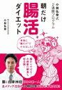 朝だけ腸活ダイエット 小林弘幸式2週間プログラム / 小林弘幸 【本】