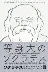 ソクラテス われらが時代の人 / ポール・ジョンソン 【本】