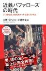 近鉄バファローズの時代 プロ野球史上最も熱かった球団の59年史 知的発見!BOOKS / 大阪バファローズ研究会 【本】