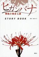 ヒガンバナ警視庁捜査七課STORY BOOK / 日本テレビ 【単行本】