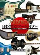 【送料無料】 日本のヴィンテージ・ギター メイド・イン・ジャパンの銘器たち / 日本ヴィンテー…