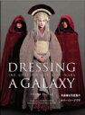 【送料無料】 Dressing a Galaxy スター・ウォーズ コスチューム エピソード1・2・3 [ハードカバー](仮) / トリシア・ビガー 【本】