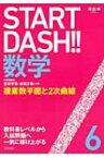 複素数平面と2次曲線 Start Dash!!数学6 / 吉田大悟ほか 【全集・双書】