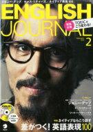 English Journal (イングリッシュジャーナル) 2016年 2月号 / ENGL…