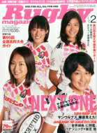 Rugby Magazine (ラグビーマガジン) 2016年 2月号 / ラグビーマガジン編…