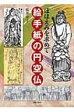 ほほえみを求めて 絵手紙の円空仏 / 桜井幸子 (Book) 【本】