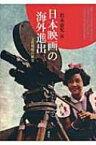 【送料無料】 日本映画の海外進出 文化戦略の歴史 / 岩本憲児 【本】