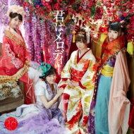 AKB48 / 君はメロディー 【Type D 通常盤】 【CD Maxi】