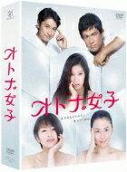 【送料無料】 オトナ女子 DVD-BOX 【DVD】