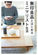 無印良品とはじめるミニマリスト生活/やまぐちせいこ【本】