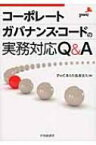 【送料無料】 コーポレートガバナンス・コードの実務対応Q & A / Pwcあらた監査法人 【本】