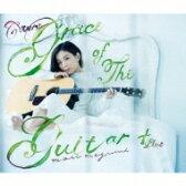 【送料無料】 森恵 / COVERS Grace of The Guitar+ 【CD】