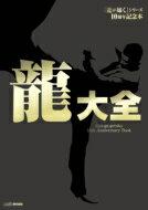 【送料無料】 『龍が如く』シリーズ10周年記念本 龍大全 / ファミ通 【単行本】