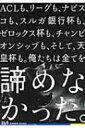 Gamba Osaka365エルゴラッソ総集編 / エル・ゴラッソ 【本】