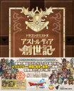 【送料無料】 ドラゴンクエストX アストルティア創世記 SE-MOOK / スタジオベントスタ…