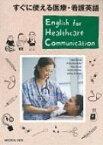 【送料無料】 すぐに使える医療・看護英語 English For Healthcare Communication / 井上麻未 【本】