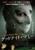 グッドナイト・マミー 【DVD】
