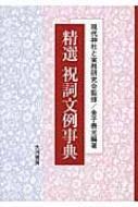 【送料無料】 精選祝詞文例事典 / 金子善光 【辞書・辞典】