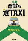 小説 素敵な選TAXI ポプラ文庫 / バカリズム 【文庫】