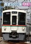 【前面展望】西武鉄道4000系 快速急行(仮) 【DVD】