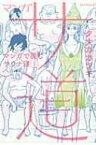 マンガ サ道 -マンガで読むサウナ道- 1 モーニングkc / タナカカツキ 【コミック】