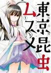 東京昆虫ムスメ 1 ビッグコミックスペリオール / 石川秀幸 【コミック】
